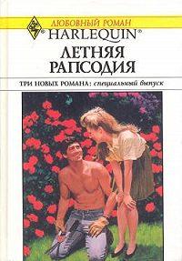 Бобби Хатчинсон -Свадебное меню