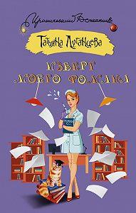 Татьяна Игоревна Луганцева -Изверг моего романа