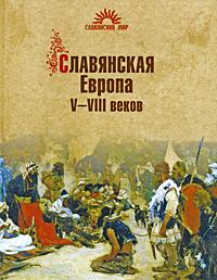 Сергей Викторович Алексеев -Славянская Европа V–VIII веков