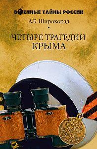 Александр Широкорад - Четыре трагедии Крыма