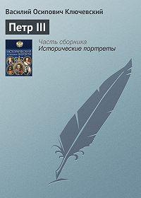 Василий Ключевский - Петр III