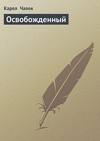 Карел  Чапек -Освобожденный