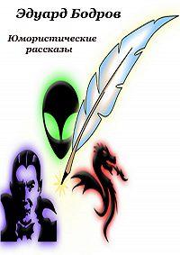 Эдуард Николаевич Бодров -Юмористические рассказы