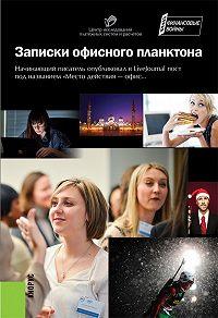 Коллектив Авторов - Записки офисного планктона (сборник)