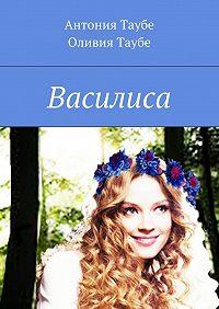 Антония Таубе -Василиса