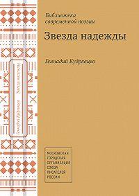 Геннадий Кудрявцев -Звезда надежды (сборник)