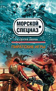 Сергей Зверев - Пиратские игры