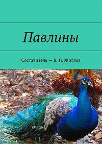 В. Жиглов -Павлины