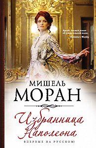 Мишель Моран -Избранница Наполеона