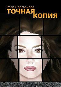 Роза Сергазиева -Точная копия