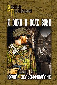 Юрий Дольд-Михайлик -И один в поле воин
