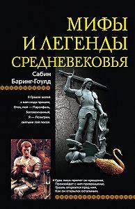 Сабин Баринг-Гоулд -Мифы и легенды Средневековья