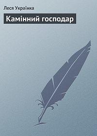 Леся Українка - Камінний господар