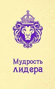 Андрей Жалевич -Мудрость лидера