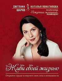 Светлана Шарко -Живи своей жизнью