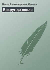 Федор Абрамов -Вокруг да около