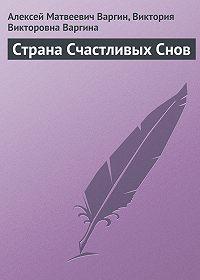 Виктория Варгина, Алексей Варгин - Страна Счастливых Снов