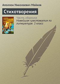 Аполлон Майков -Стихотворения