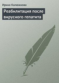 Ирина Калюжнова - Реабилитация после вирусного гепатита