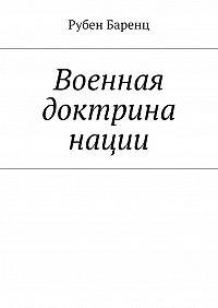 Рубен Баренц -Военная доктрина нации
