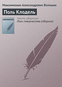 Максимилиан Александрович Волошин -Поль Клодель