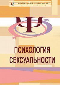 Елена Ершова -Психология сексуальности