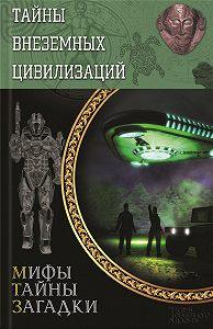 Сергей Реутов -Тайны внеземных цивилизаций