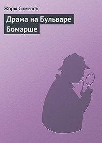Жорж Сименон -Драма на Бульваре Бомарше