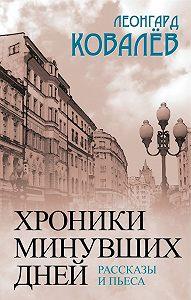 Леонгард Ковалев -Хроники минувших дней. Рассказы и пьеса
