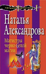 Наталья Александрова -Магистры черно-белой магии