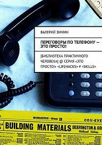 Валерий Зимин -Переговорыпотелефону– это просто!