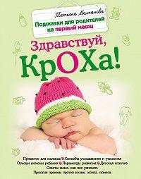 Татьяна Молчанова -Здравствуй, кроха! Подсказки для родителей на первый месяц