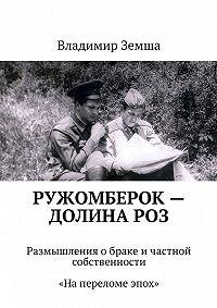Владимир Земша -Ружомберок – Долина роз