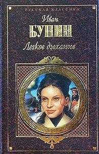 Иван Бунин -Эпитафия