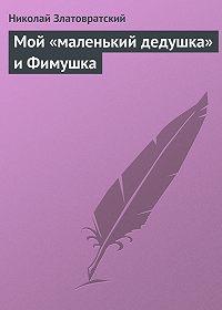 Николай Златовратский -Мой «маленький дедушка» и Фимушка