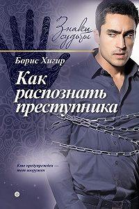 Борис Хигир - Как распознать преступника