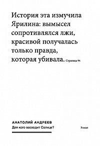 Анатолий Андреев -Для кого восходит солнце