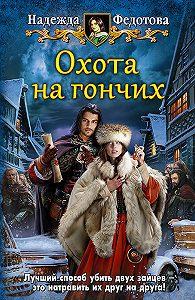 Надежда Федотова -Охота на гончих
