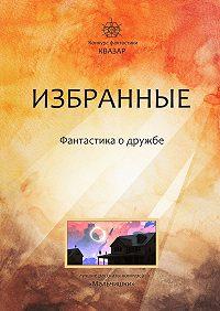 София Морт -Избранные. Фантастика о дружбе