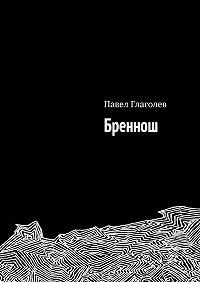 Павел Глаголев - Бреннош