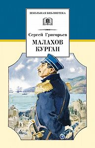 Сергей Григорьев -Малахов курган