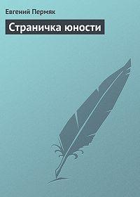 Евгений Пермяк -Страничка юности