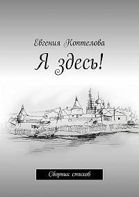 Евгения Коптелова -Я здесь! Сборник стихов