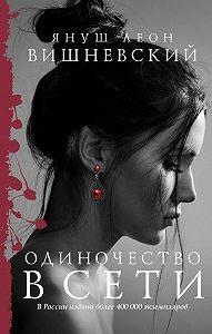 Януш Вишневский - Одиночество в Сети