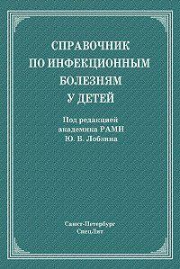 Коллектив Авторов -Справочник по инфекционным болезням у детей