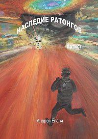 Андрей Епаня -Наследие ратонгов. Артист