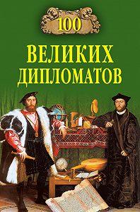 Игорь Анатольевич Мусский -100 великих дипломатов