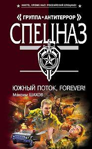 Максим Шахов - Южный поток – forever!