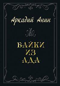 Аркадий Анин -Байки из ада (сборник)