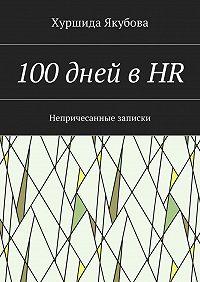 Хуршида Якубова -100дней вHR. Непричесанные записки